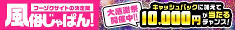 松戸/新松戸デリヘル店多数掲載!風俗じゃぱん