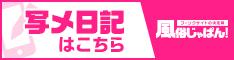 南大阪回春性感エステオールスターズ写メ日記一覧風俗じゃぱん