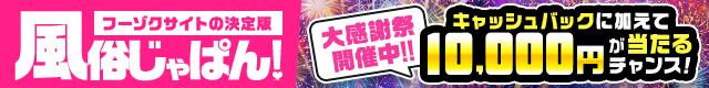 風俗じゃぱん|上野の風俗情報
